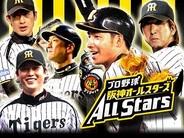 日本テレビ、『プロ野球 阪神オールスターズ』をMobageでリリース…巨人との決戦イベントも予定