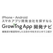 ベーシック、スマホアプリ開発会社の紹介サイト『GrowingApp開発ナビ』のサービス開始