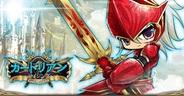 JINSUNG、ソーシャルRPG『ガードリアン』をSP版Mobageでリリース