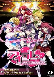 D2Cとダーツライブゲームズ、アイドル育成ゲーム『アイコレ』をYahoo!Mobageでリリース