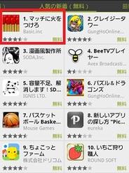 ベーシックのAndroid版『マッチに火をつけろ』がGooglePlayの「人気新着」1位に