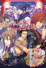 ジグノシステムジャパン、恋愛ゲーム『大江戸恋奉行~乱れ花咲く廓物語~』をmixiでリリース