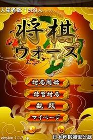 HEROZ、『将棋ウォーズ【日本将棋連盟公認】 for au』の提供開始