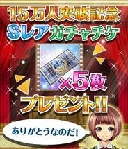 gumiの『青春姫』が会員数15万人突破…「Sレアガチャチケット」5枚をプレゼント