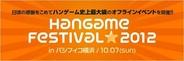 NHN Japan、リアルイベント「Hangame Festival」に『マジモン』、『戦場のヴァルキュリアDUEL』、『ハッピーベジフル』を出展
