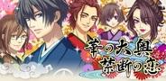 MTI、新感覚恋愛ゲーム『華の大奥 ~禁断の恋~』をリリース