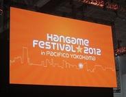 NHN Japan、『Hangame Festival★2012』を開催