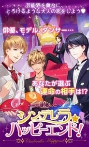 エミック、恋愛ゲーム『シンデレラ★ハッピーエンド』をMobageで提供開始
