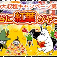 ポッピンゲームズ、スマホ向け箱庭アプリ『ムーミン ~ようこそ!ムーミン谷へ~』で秋の大収穫キャンペーン第1弾を開催!
