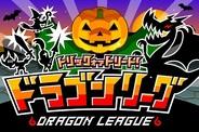 アソビズム、GREE『ドラゴンリーグ』でハロウィーンイベントを開催