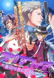 UHSとアリスマティック、恋愛ゲーム『ラブマフィア〜裏切り者に恋をして〜』をmixiでリリース