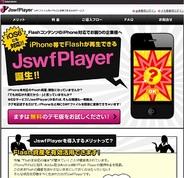 ソニックムーブ、FlashをHTML5に変換するサービス「JswfPlayer」の提供開始