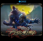 エディア、ファンタジーカードゲーム『アヴァロン獣人戦記』をGREEでリリース