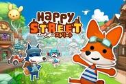 3rdKind、iOS向けソーシャルゲーム『ハッピーストリート』をリリース…横スクロール型箱庭ゲーム