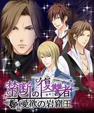 ジグノシステム、恋愛ゲーム『禁断の復讐者~愛欲の岩窟王~』を「mixi」でリリース