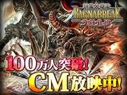 クルーズの『神魔×継承!ラグナブレイク』がMobageランキング12位に上昇