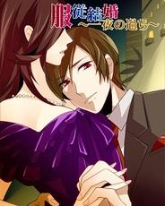 アクセーラ、女性向け恋愛ゲーム『服従結婚~一夜の過ち~』をGREEでリリース