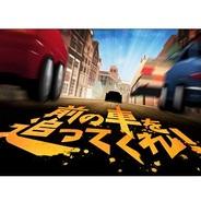 プロトコーポレーション、ミステリーカードバトル『前の車を追ってくれ!』をGREEで提供開始