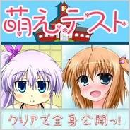 ハクロメディア、『萌えテスト☆』をMobageでリリース