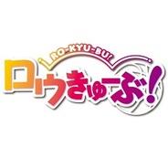ニジボックスとゲームゲート、『ロウきゅーぶ!』をMobage、GREE、mixiで提供開始
