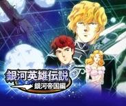 ダーツライブゲームズ、『銀河英雄伝説~銀河帝国編~』をMobageで提供開始