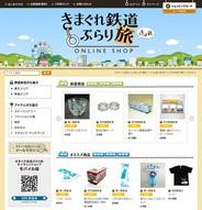 アイテック阪急阪神、鉄道会社の公式グッズが買えるECサイト開設…Mobage『きまぐれ鉄道ぶらり旅』との連携も