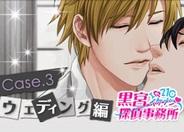 NEO COSMIC、恋愛ゲーム『黒宮探偵事務所~ウェディング編~』をMobageとGREEでリリース