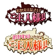 モバイルファクトリーの恋愛ゲーム「ご主人様」シリーズがAndroid版GREE恋愛ゲームランキングで1、2位独占