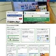 ベーシック、「ASO順位チェックツール」をリリース…AppStoreだけでなくGooglePlayにも対応
