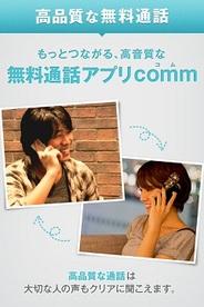 DeNA、iOS版『無料通話-comm』がApp Store無料総合1位を獲得!