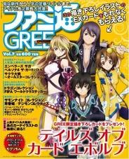 エンターブレイン、グリー公認の専門誌『ファミ通GREE Vol.7』を明日発売