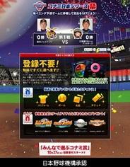 KONAMI、『みんなで参戦!コナミ日本シリーズ祭』を開催…試合とゲームがリアルタイムで連動
