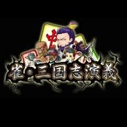 Shanghai Playable、『雀・三国志演義』をFP版Mobageで提供開始