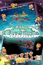 アールフォース、『ボクらのCaveTown』のAndroid版GREEでリリース