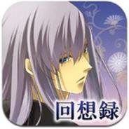 ジグノシステム、iPhoneアプリ『いざ、出陣!恋戦 回想録』の提供開始