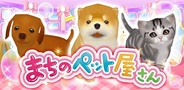 イーフロンティア、「Gゲー」でソーシャルゲーム『まちのペット屋さん』の提供開始