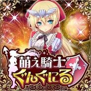 ネクソン、カードバトルゲーム『萌え騎士ぐんぐにる』をMobageでリリース