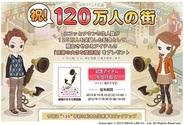 スマイルラボの『Nicotto Town』が120万IDを突破…記念アバターを配布中