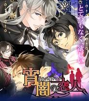アリスマティック、BL系恋愛ゲーム『ヴァンパイアハニー〜宵闇の恋人〜』をリリース