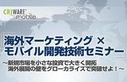 CRI・ミドルウェア、11月13日に「海外マーケティング×モバイル開発技術セミナー」を開催