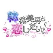NTLとkt corporation、恋愛ゲーム『韓流美男と恋したい!』をGREEで提供開始