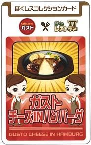 enishとファミマ.com、「ぼくのレストラン2」で初のEC購買促進キャンペーンを展開