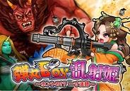 アソビズム、GREE『戦国リーグ』でイベント「弾丸Boyと乱射姫~ホントの!?一寸法師~」を開催