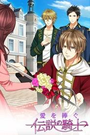 ボルテージ、恋ゲーム『愛を捧ぐ伝説の騎士』のiOSアプリ版をリリース
