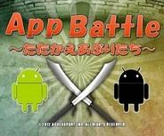 ACCESSPORT、Androidアプリ「AppBattle」をリリース…インストールされているアプリを使うバトルゲーム