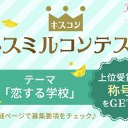 ボルテージ、恋愛チャット小説アプリ「KISSMILLe」で定期チャット小説作品コンテスト5月度を開催中