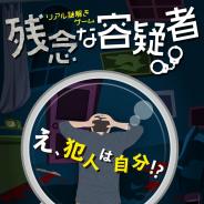 ハレガケ、演劇ミステリー型リアル謎解きゲーム「残念な容疑者」を2月29日より開催