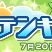セガ、『ぷよぷよ!!クエスト』にて「テンキッズガチャ」開催! ★7へんしんキャラクターに新ぷよ使い「ジン」が登場
