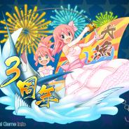 インターグロー、『釣りっぱ』で3周年ガチャに「3rd Anniversary」を期間限定で追加 3周年記念ルアー★5「3rd Anniversary」が登場