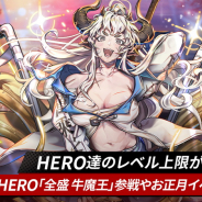 NGELGAMES、『ヒーローカンターレ』でHERO達のレベル上限の解放や新HERO「全盛 牛魔王」参戦、限定背景が獲得できるお正月イベントを開催